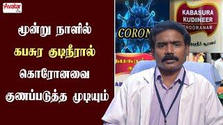 மூன்று நாளில் கபசுர குடிநீரால் கொரோனவை குணப்படுத்த முடியும் - Siddha Doctor Sai Satish   Avatar Live