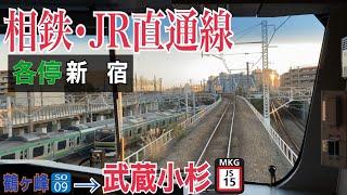【相鉄・JR直通線開業!!】各停新宿行き(鶴ヶ峰→武蔵小杉)  ~12000系 前面展望~