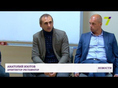 Новости 7 канал Одесса: Специалисты из разных городов обсудили проблемы наследия Одессы и их решение