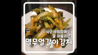 얼갈이열무김치 담그기