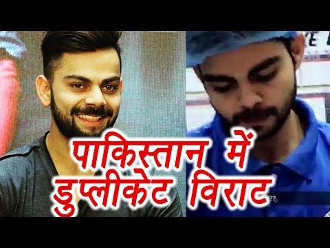 Champions Trophy 2017:  Virat Kohli Duplicate working in Pakistan | वनइंडिया हिंदी