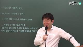 운전직공무원_자동차구조원리_자동차의정의에대한 설명