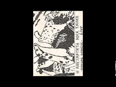 [1985] Η Ανεξάρτητη Rock Σκηνή (Live - Tape)