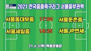 210603 [전국중등축구리그 서울중부] 서울동대부중 …