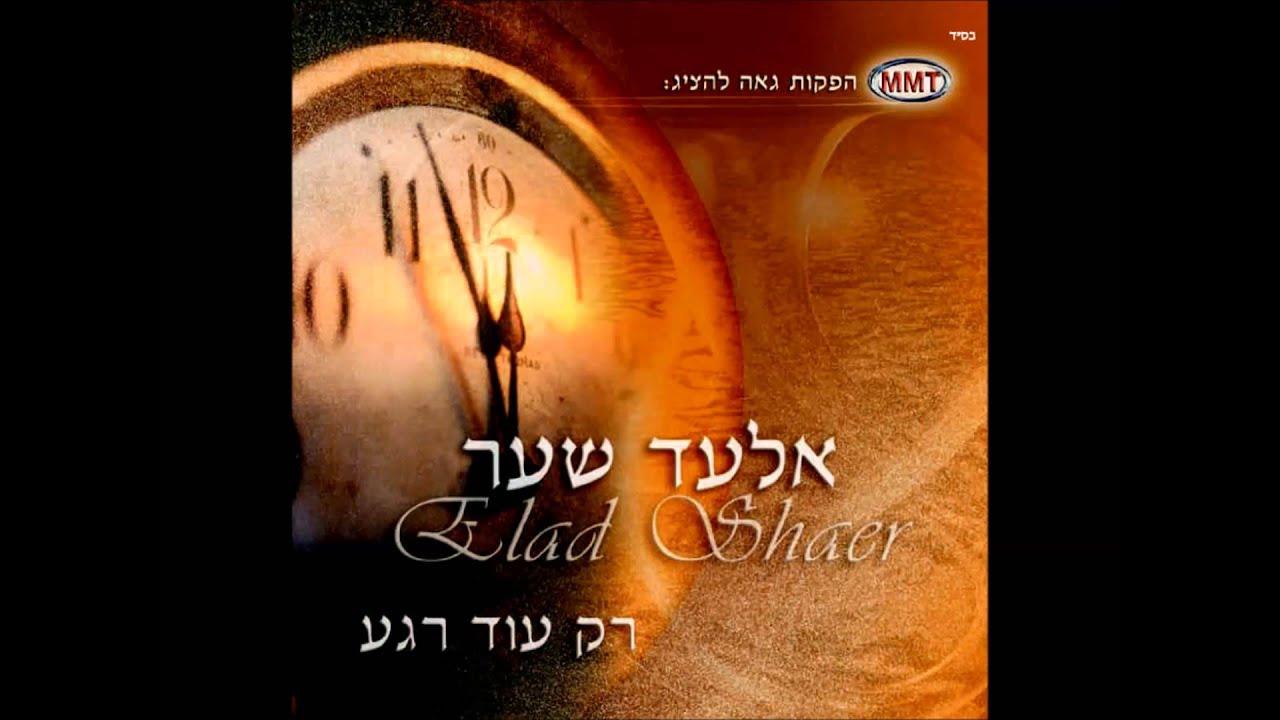 אלעד שער - יונה קטנה // Elad Shaer - Yona Ktana