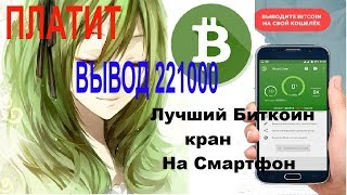 bitcoin crane лучший биткоин кран жирный кран вывод он платит