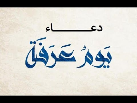أفضل دعاء يوم عرفة للشيخ محمد حسان مؤثر جدا Youtube