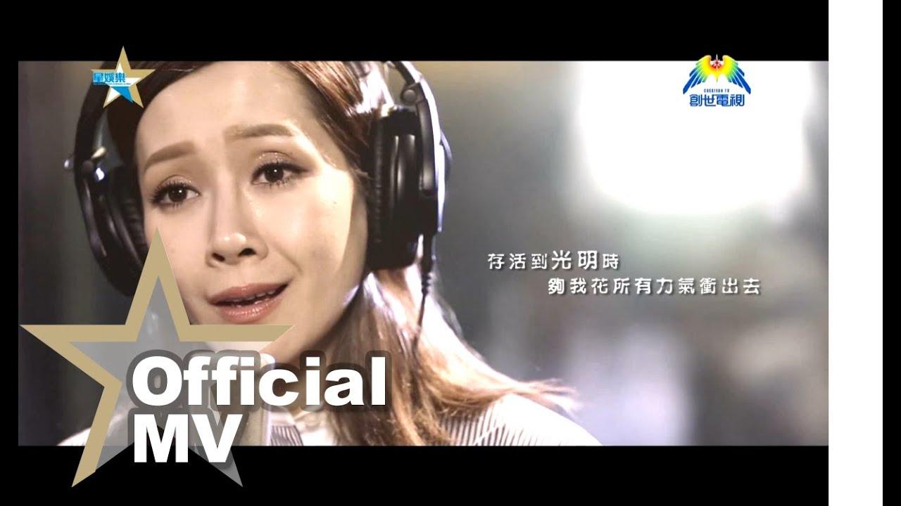 關心妍 Jade Kwan 像我這樣的一個雅茲迪女子 Official MV - 官方完整版