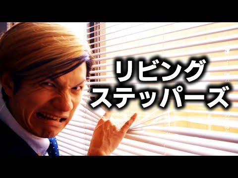 アイスクリームネバーグラウンド - 「リビングステッパーズ」Music Video