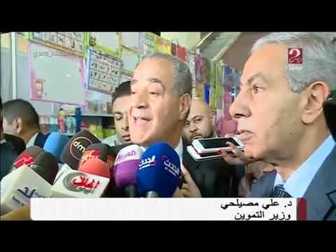 وزيرا التموين والصناعة يفتتحان معرض أهلا مدارس بيع المستلزمات المدرسية بأسعار مخفضة