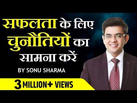 चुनौतियों का सामना करें ! Sonu Sharma ! for association Kindly Cont : 7678481813
