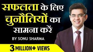 चुनौतियों का सामना करें | Success Tips Through  Sonu Sharma | for association  Cont : 7678481813