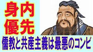 【ケント・ギルバート】 「儒教に支配された中国人と韓国人の悲劇 」批判への反論 2 2018年10月20日