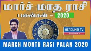 March month rasi palan 2020 | மார்ச் மாத ராசி பலன்கள் 2020 | March month predictions 2020