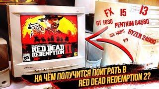 9 сборок против Red Dead Redemption 2 - боль, кровь и тесты...