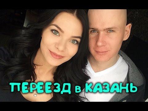 Переезд в Казань - что будет дальше?