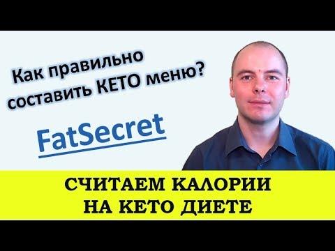 Составить меню на кето диете | Считаем калории | FatSecret