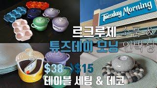 [덴버생활]쇼핑& 톡 르쿠르제 소품 & …