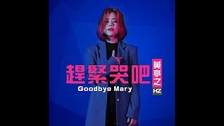 黃亭之 Hz - 趕緊哭吧 Goodbye Mary【官方歌詞MV】OFFICIAL LYRICS MV | 送給想哭的人,想哭就哭吧