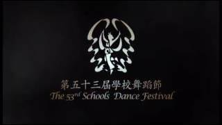 Publication Date: 2017-12-03 | Video Title: 第53届學校舞蹈節_仁愛堂田家炳中學-Party Up In