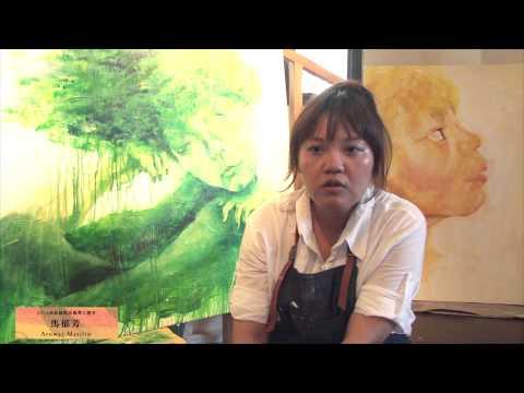 2014南島國際美術獎  入選  馬郁芳