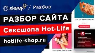 Разбор сайта секс шопа Hot Life