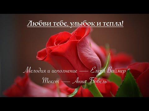 Любви тебе, улыбок и тепла! Елена Ваймер