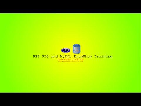 PHP PDO MySQL EasyShop - 6 เขียนโปรแกรมเข้าสู่ระบบ