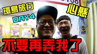 環島Day4-歹戲拖棚第四天趕快訂閱讓我們破20萬喔!【含羞草日記】クレーンゲーム Claw crane UFOキャッチャー#84