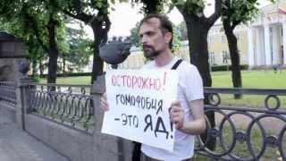 Пикеты против принятия Советом Федерации гомофобных законов