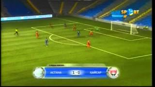 «Астана» — «Кайсар» 2:0