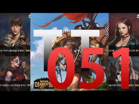 야생의땅: 듀랑고 3차 LBT  Part.051(1080p)