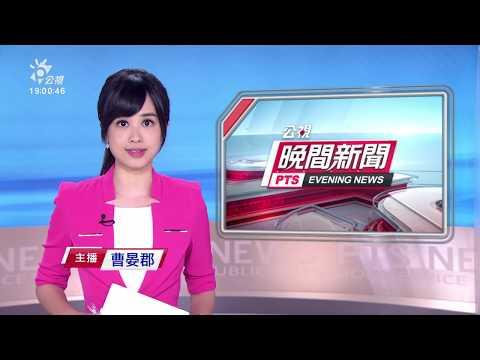 20190805公視晚間新聞