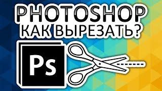 Как вырезать в Photoshop?(В этом видео я расскажу и покажу вам как вырезать в программе Photoshop. Под вырезанием подразумевается то что..., 2015-12-26T05:00:00.000Z)