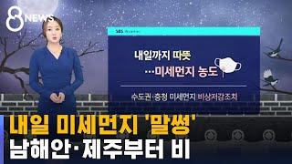 [날씨] 미세먼지 '말썽'…아침 남해안 · 제주부터 비 / SBS