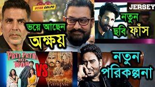 Akshay কি তাহলে ভয় পাচ্ছে Aamir কে? বক্স অফিসে বড় দুই ছবির যুদ্ধ, Shahid নতুন মুভির খবর ! StarGolpo