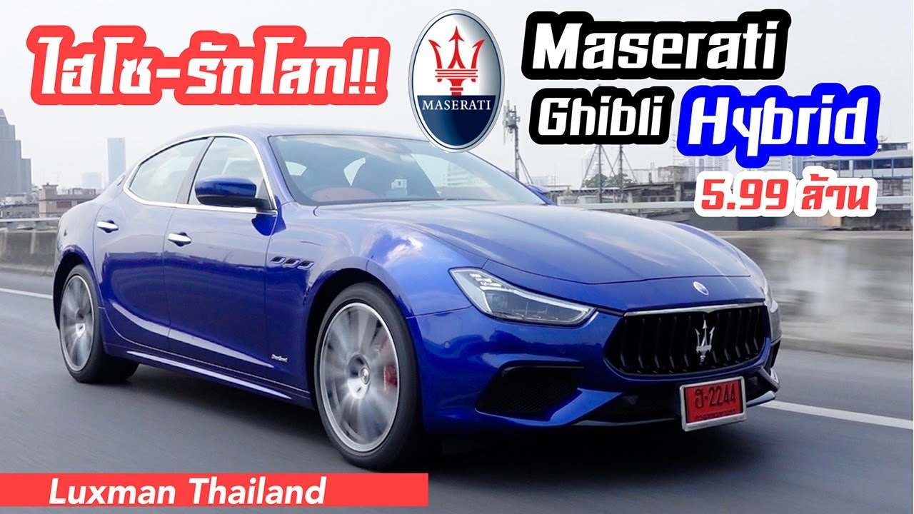 ขับจริงครั้งแรก!! Maserati Ghibli Hybrid หรู แรง รักโลก!!