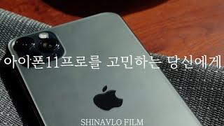 아이폰11프로맥스 2주간의 사용후기(ft.갤럭시노트10플러스)