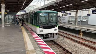 京阪9000系準急淀屋橋行き枚方市駅発車