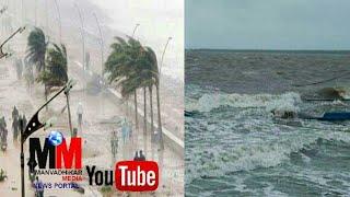 ओखी तूफ़ान और मुम्बई