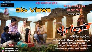 Kannada || Young Tiger short film Trailer || Award winning || official short Film Trailer kannada