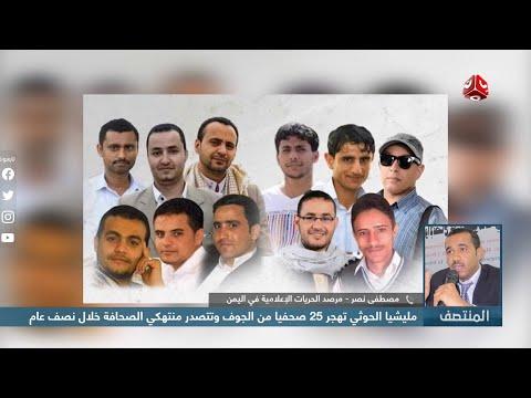مليشيا الحوثي تهجر 25 صحفيا من الجوف وتتصدر منتهكي الصحافة خلال نصف عام