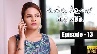Paawela Walakule | Episode 13 22nd September 2019 Thumbnail