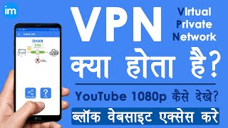 VPN Explained in Hindi - vpn kaise use kare | vpn kya hai | Ishan VPN - Unlimited Free & Fast VPN screenshot 1