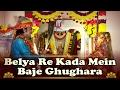 Aai Mata Ji Bhajan 2017 | Belya Re Kada Mein Baje Ghughara | Shyam Paliwal | New Rajasthani Song video
