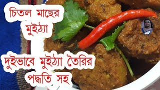 চিতল মাছের মুইঠ্যা | Chital Macher Muitha | Famous Traditional Bengali Fish Recipe |ENGLISH SUBTITLE