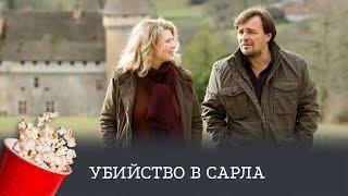 ОЖИДАЕМАЯ ПРЕМЬЕРА 2021! Убийство в Сарла (детектив, драма, криминал) / Murders in Sarlat
