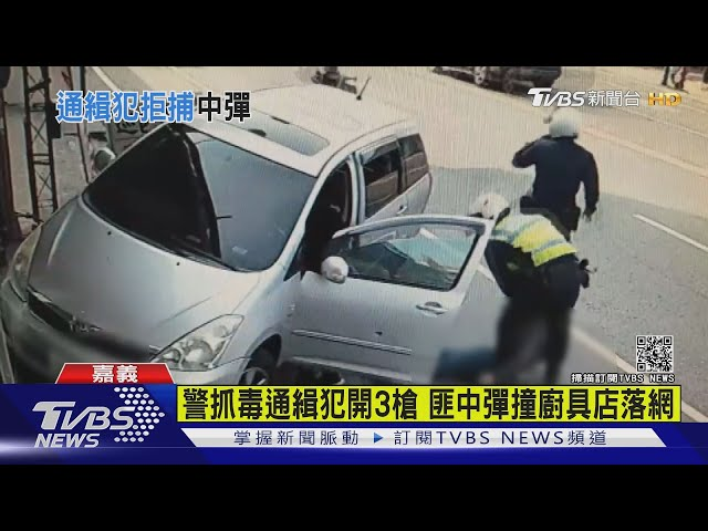 警抓毒通緝犯開3槍 匪中彈撞廚具店落網|TVBS新聞