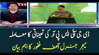 Maj. Gen. Asif Ghafoor's statement on changing DG ISPR