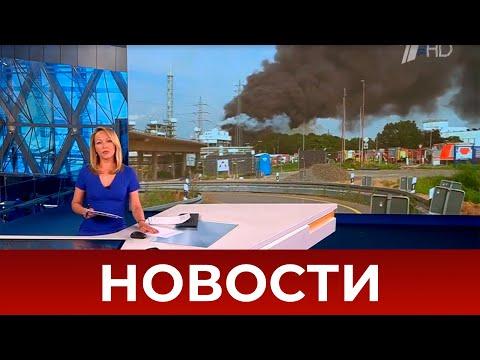 Выпуск новостей в 15:00 от 27.07.2021